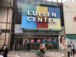 Darmstadt Luisen Center